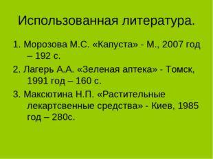 Использованная литература. 1. Морозова М.С. «Капуста» - М., 2007 год – 192 с.