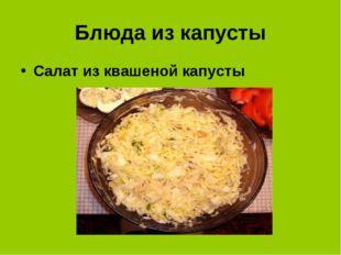 Блюда из капусты Салат из квашеной капусты