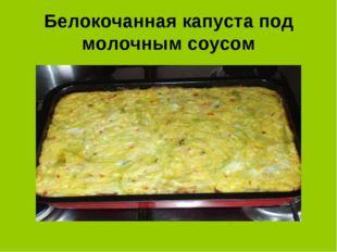 Белокочанная капуста под молочным соусом
