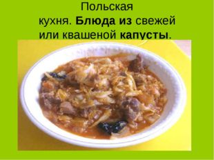 Польская кухня.Блюдаизсвежей иликвашенойкапусты.