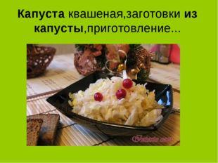 Капустаквашеная,заготовкииз капусты,приготовление...