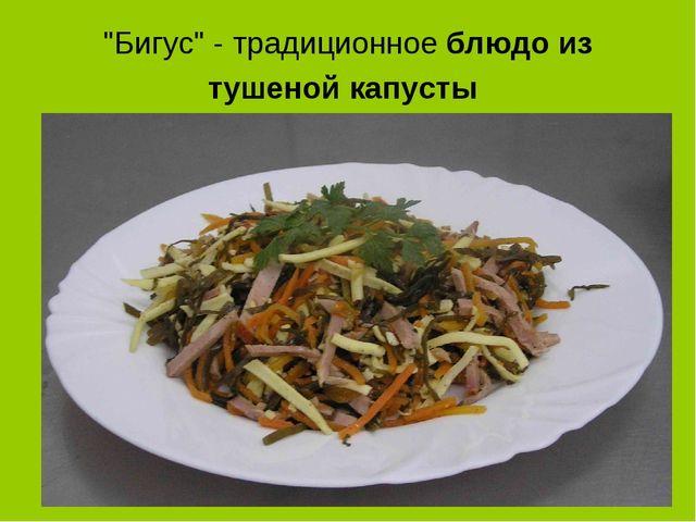 """Бигус"" - традиционноеблюдоиз тушенойкапусты"