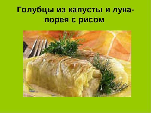 Голубцыизкапустыи лука-порея с рисом
