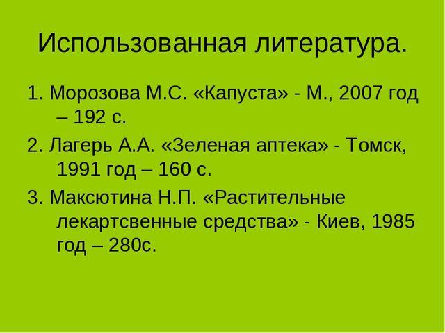 Использованная литература. 1. Морозова М.С. «Капуста» - М., 2007 год – 192 с....