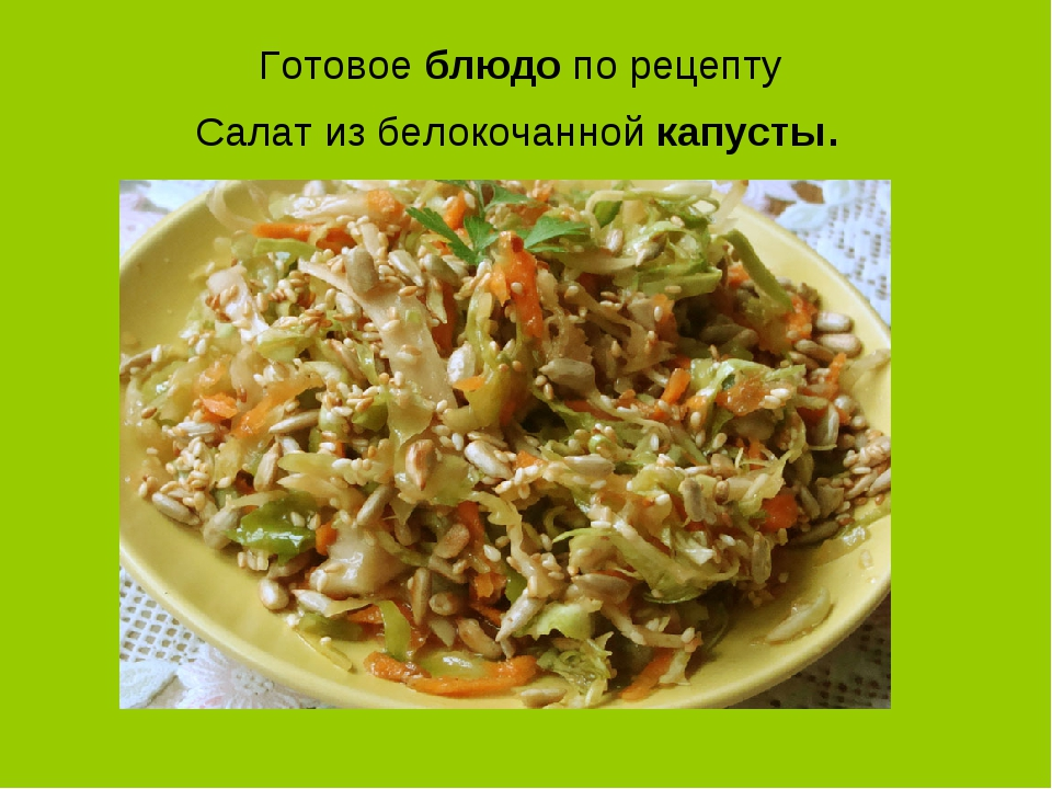Готовоеблюдопо рецепту Салат избелокочаннойкапусты.