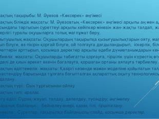 Сабақтың тақырыбы:М. Әуезов «Көксерек» әңгімесі Сабақтың білімдік мақсаты: М