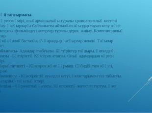ІІ. Үй тапсырмасы. - М. Әуезов өмірі, шығармашылығы туралы хронологиялық кест