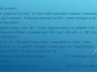 ІІІ. Жаңа сабақ. Қызығушылықты ояту. Бүгінгі сабағымызды Алматы қаласындағы А