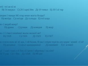 Тест 1) М.Әуезовтің туған күні А) 20 қазан В) 14 наурыз С) 28 қыркүйек Д)