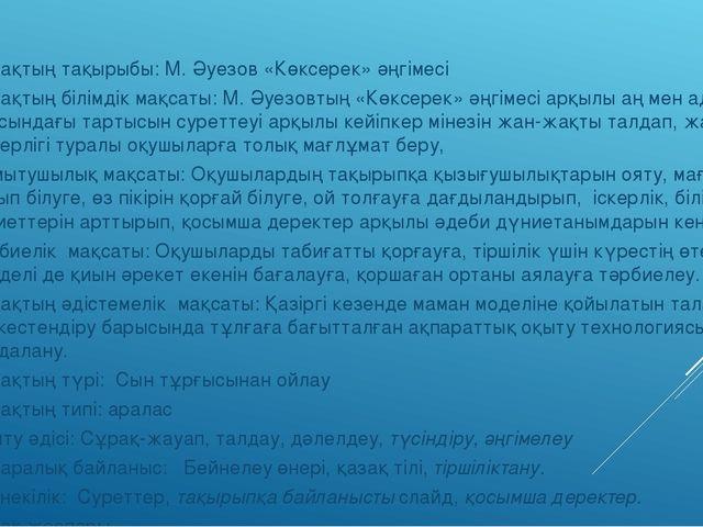 Сабақтың тақырыбы:М. Әуезов «Көксерек» әңгімесі Сабақтың білімдік мақсаты: М...