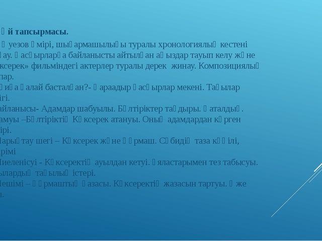 ІІ. Үй тапсырмасы. - М. Әуезов өмірі, шығармашылығы туралы хронологиялық кест...