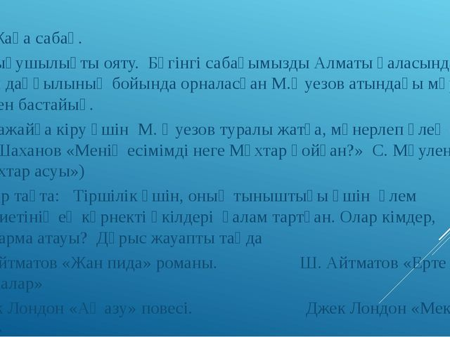 ІІІ. Жаңа сабақ. Қызығушылықты ояту. Бүгінгі сабағымызды Алматы қаласындағы А...