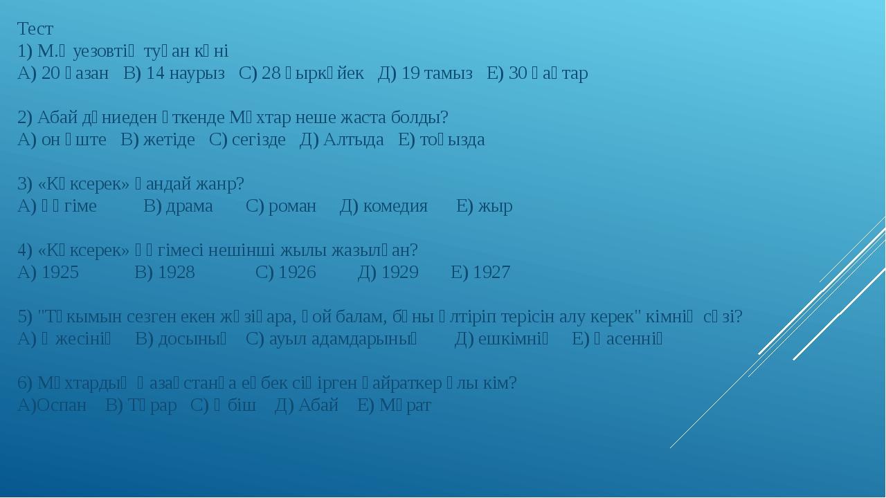 Тест 1) М.Әуезовтің туған күні А) 20 қазан В) 14 наурыз С) 28 қыркүйек Д)...