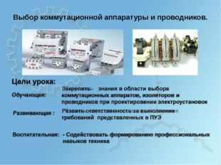 Выбор коммутационной аппаратуры и проводников. Цели урока: Обучающая: Развив