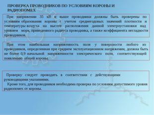 ПРОВЕРКА ПРОВОДНИКОВ ПО УСЛОВИЯМ КОРОНЫ И РАДИОПОМЕХ При напряжении 35 кВ и в