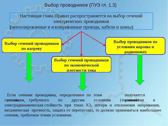 Выбор проводников (ПУЭ гл. 1.3) Выбор сечений проводников по нагреву Выбор се...