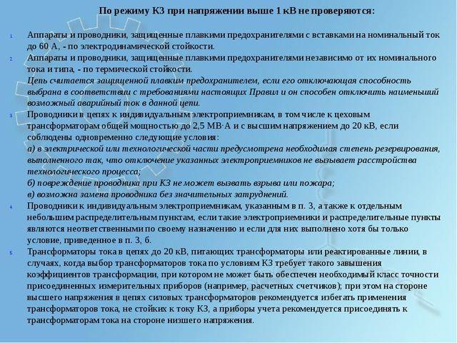 По режиму КЗ при напряжении выше 1 кВ не проверяются: Аппараты и проводники,...