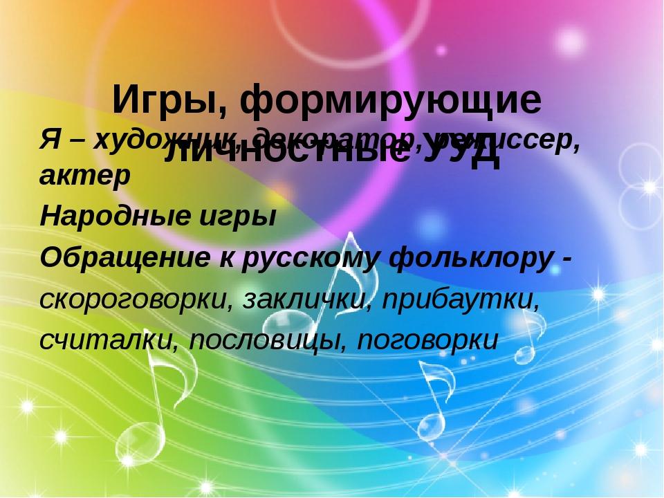 Игры, формирующие личностные УУД Я – художник, декоратор, режиссер, актер На...