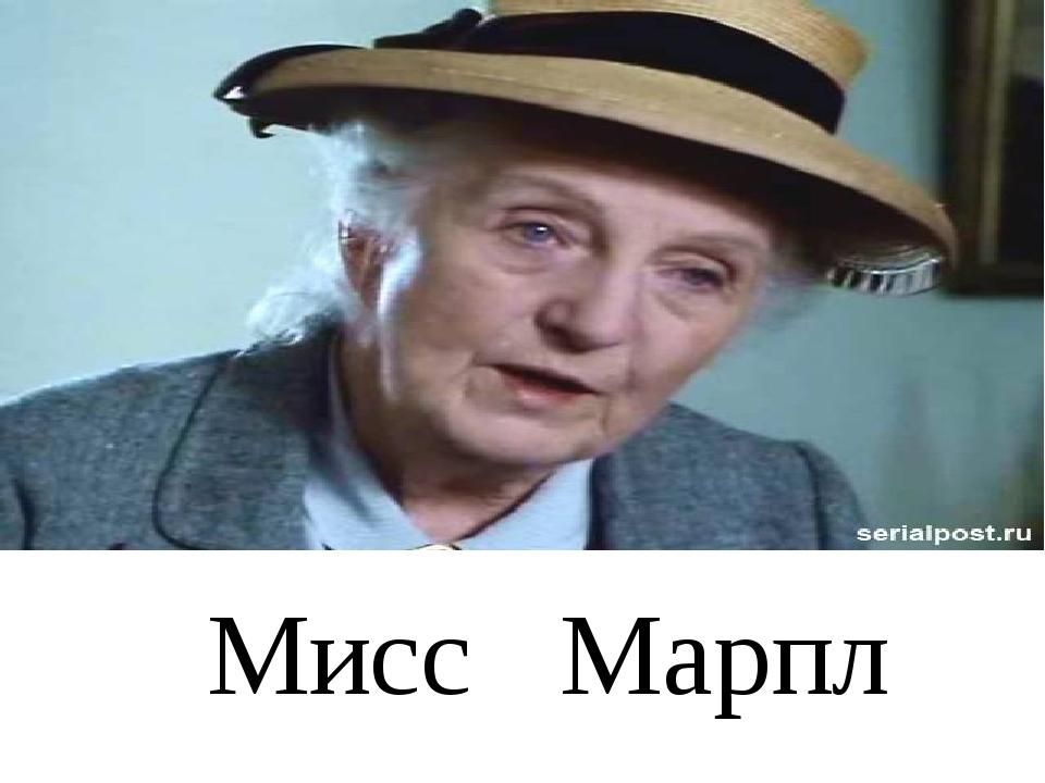 Мисс Марпл