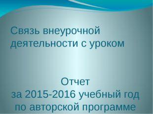 Связь внеурочной деятельности с уроком Отчет за 2015-2016 учебный год по авто