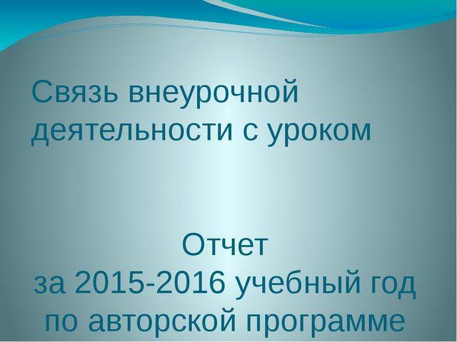 Связь внеурочной деятельности с уроком Отчет за 2015-2016 учебный год по авто...