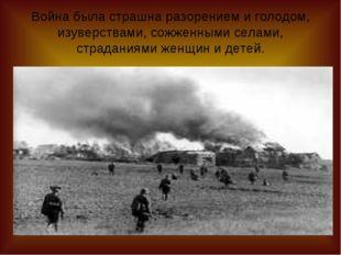 Война была страшна разорением и голодом, изуверствами, сожженными селами, стр