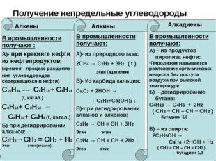 Получение непредельные углеводороды Алкены Алкины Алкадиены В промышленности