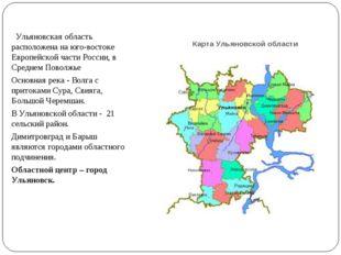 Карта Ульяновской области Ульяновская область расположена на юго-востоке Евро