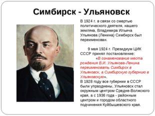 Симбирск - Ульяновск В 1924 г. в связи со смертью политического деятеля, наше