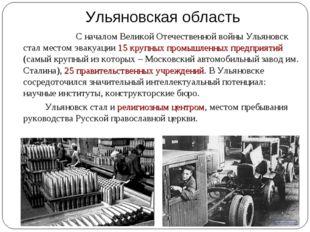 Ульяновская область С началом Великой Отечественной войны Ульяновск стал м
