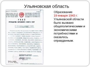 Ульяновская область Образование 19 января 1943 г. Ульяновской области было вы