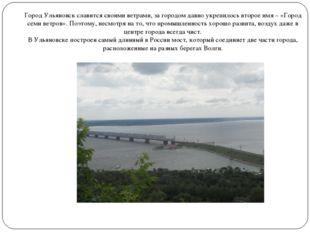 Город Ульяновск славится своими ветрами, за городом давно укрепилось второе