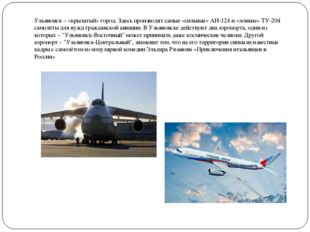Ульяновск – «крылатый» город. Здесь производят самые «сильные» АН-124 и «ловк