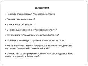 Назовите главный город Ульяновской области. Главная река нашего края? В како