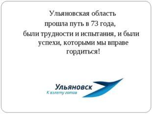 Ульяновская область прошла путь в 73 года, были трудности и испытания, и был
