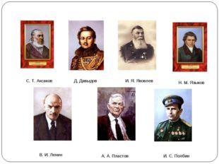 С. Т. Аксаков Д. Давыдов И. Я. Яковлев Н. М. Языков В. И. Ленин А. А. Пластов