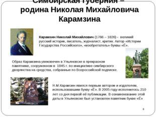 * Карамзин Николай Михайлович (1766 – 1826) - великий русский историк, писате