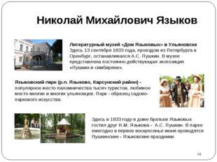 * Языковский парк (р.п. Языково, Карсунский район) - популярное место паломни