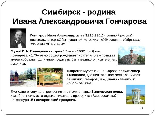 * Гончаров Иван Александрович (1812-1891) - великий русский писатель, автор «...