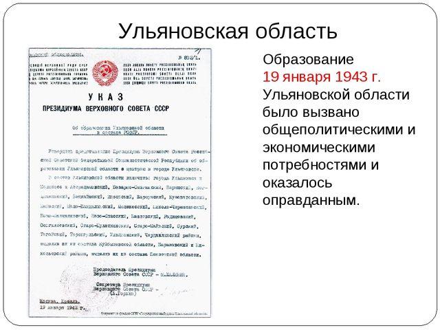 Ульяновская область Образование 19 января 1943 г. Ульяновской области было вы...