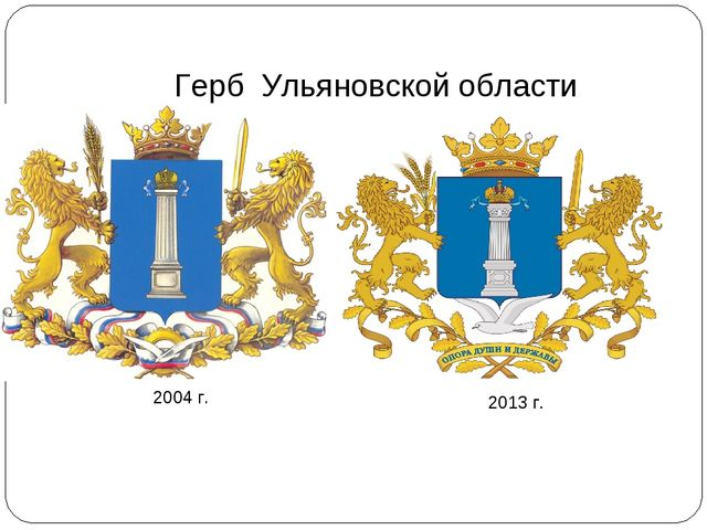 Герб Ульяновской области Герб Ульяновской области 2004 г. 2004 г. 2013 г.