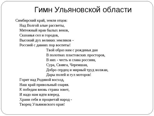 Гимн Ульяновской области  Симбирский край, земля отцов: Над Волгой алые расс...