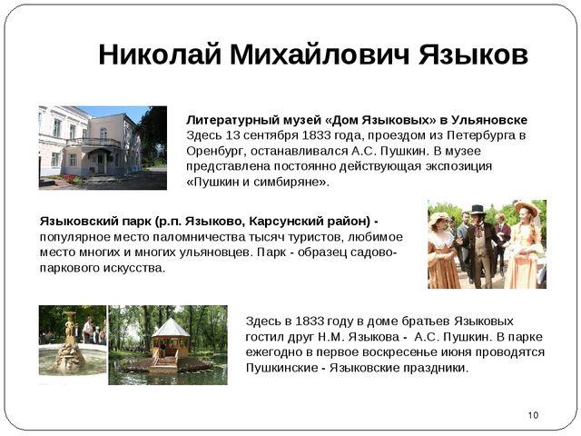 * Языковский парк (р.п. Языково, Карсунский район) - популярное место паломни...
