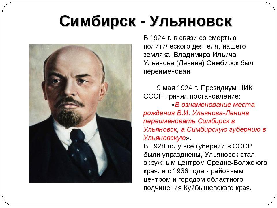 Симбирск - Ульяновск В 1924 г. в связи со смертью политического деятеля, наше...