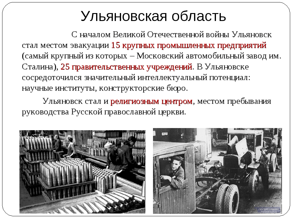 Ульяновская область С началом Великой Отечественной войны Ульяновск стал м...