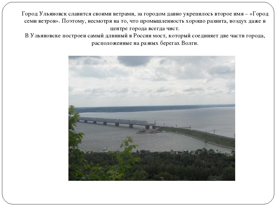 Город Ульяновск славится своими ветрами, за городом давно укрепилось второе...