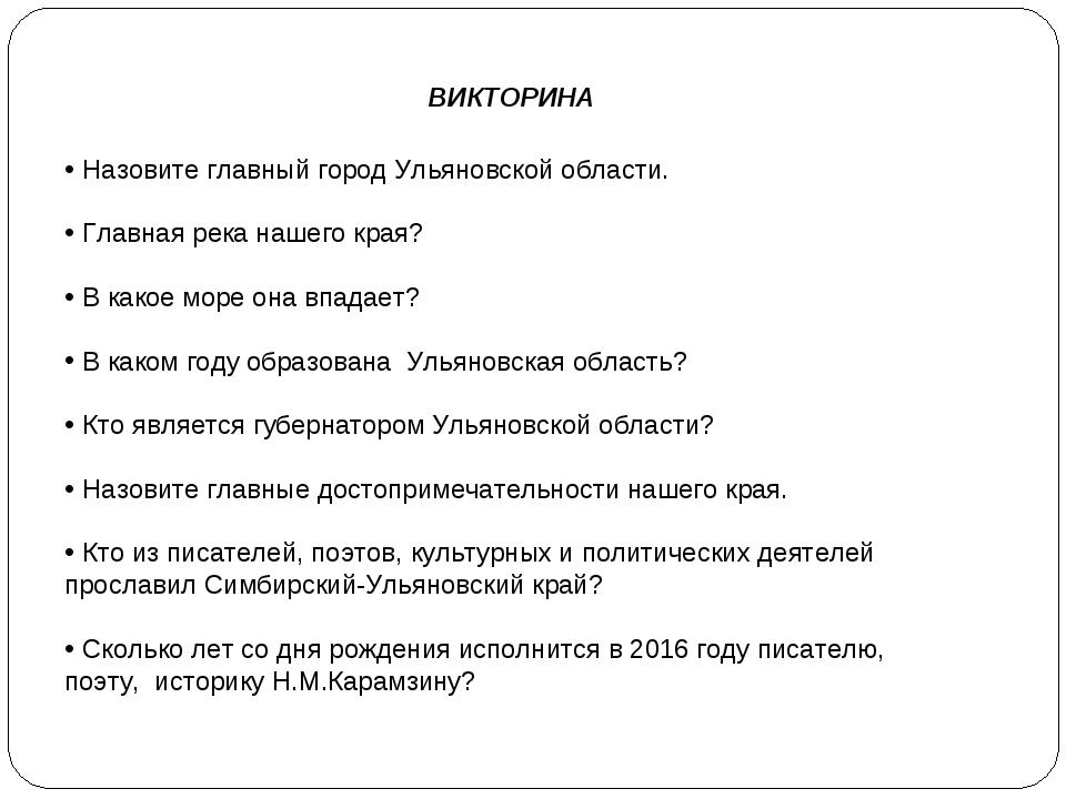 Назовите главный город Ульяновской области. Главная река нашего края? В како...