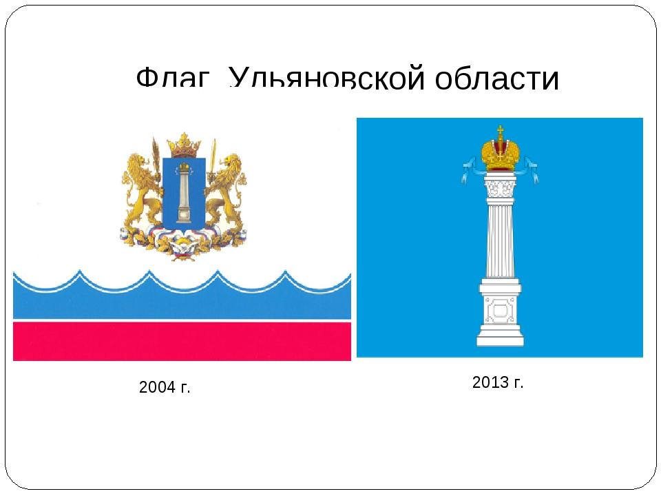 Флаг Ульяновской области 2004 г. 2013 г.