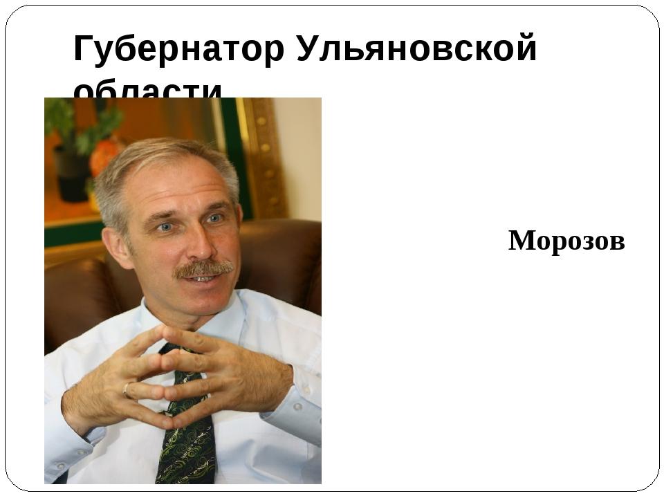 Губернатор Ульяновской области Сергей Иванович Морозов