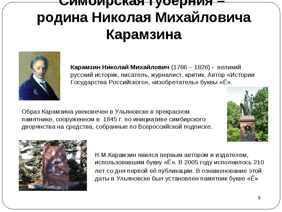 * Карамзин Николай Михайлович (1766 – 1826) - великий русский историк, писате...